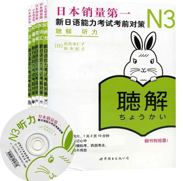 Nihongo So Matome JLPT N3 FULL SET + CD Japanese Proficiency Language Test  So-Matome Study books for Sale in San Jose, CA - OfferUp