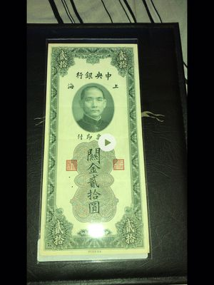 1930 China 20 Customs Gold Units for Sale in Dallas, TX