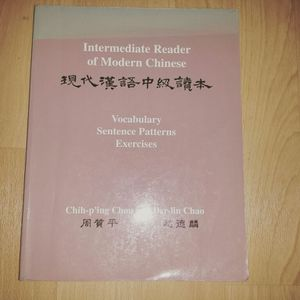 Intermediate Reader of Modern Chinese for Sale in Jersey City, NJ