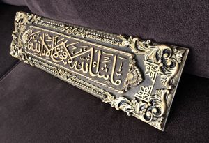 Islamic wall art hand made 3D for Sale in Springfield, VA