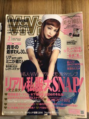 Magazine ViVi Japanese February 2014 for Sale in San Francisco, CA